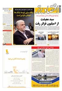 مجله هفتهنامه اقتصاد برتر شماره ۵۳۱