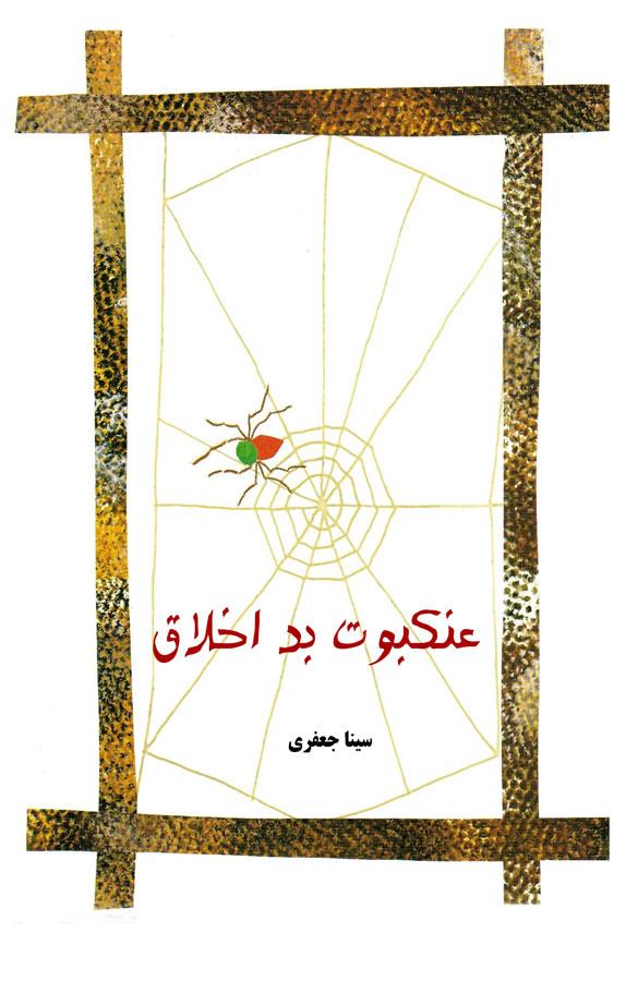 کتاب عنکبوت بد اخلاق