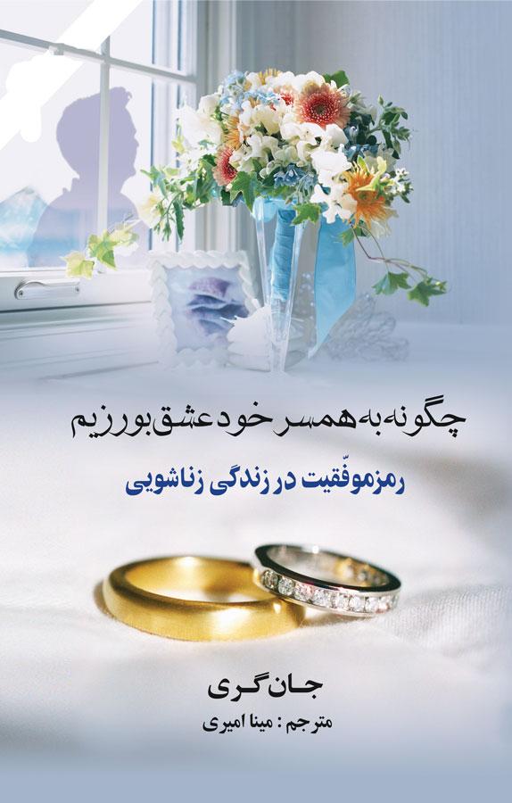کتاب چگونه به همسر خود عشق بورزیم