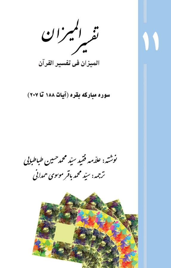 کتاب تفسیر المیزان (المیزان فی تفسیر القرآن)
