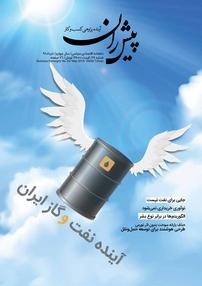 مجله ماهنامه پیشران - شماره ۲۴