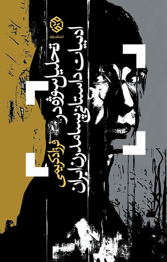 کتاب تحلیل سوژه در ادبیات داستانی پسامدرن ایران
