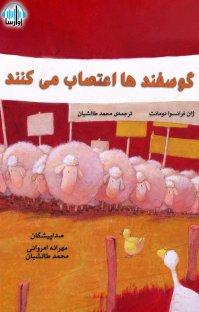 کتاب صوتی گوسفندها اعتصاب میکنند