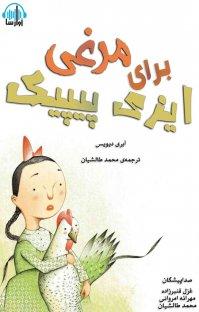 کتاب صوتی مرغی برای ایزی پیپیک