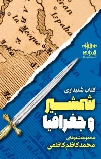 کتاب صوتی شمشیر و جغرافیا