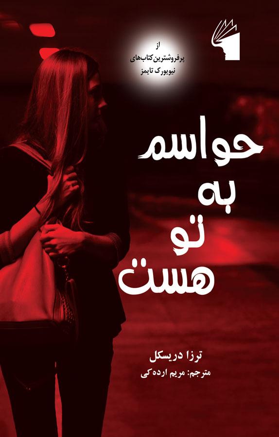 کتاب حواسم به تو هست