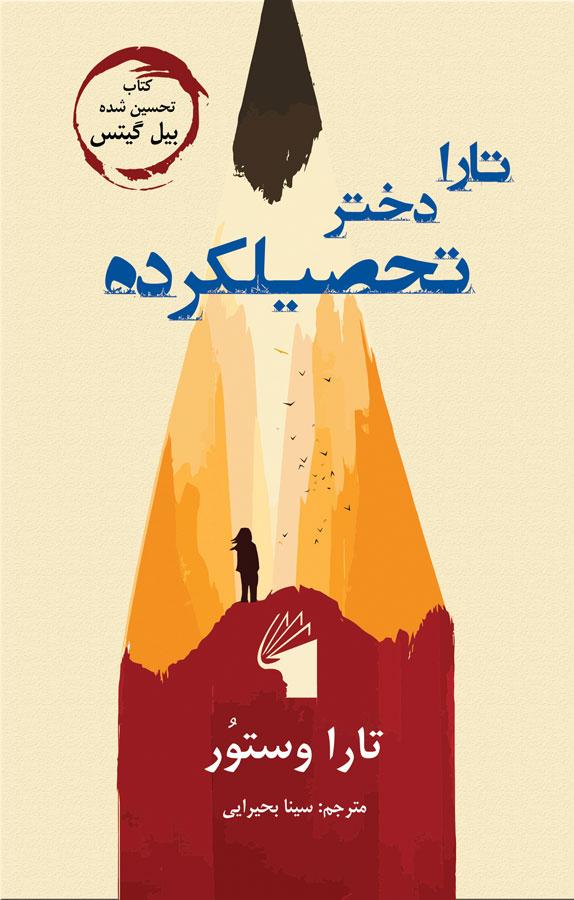 کتاب تارا دختر تحصیلکرده