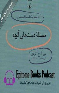 پادکست Epitome Books - قسمت شانزدهم