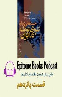 پادکست Epitome Books - قسمت پانزدهم