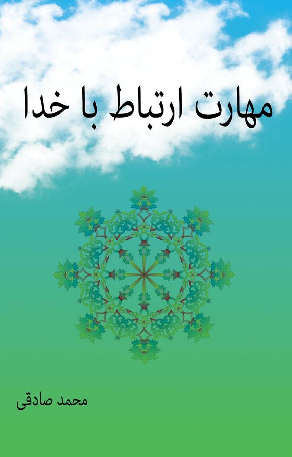 کتاب مهارت ارتباط با خدا