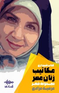 کتاب صوتی مکاتیب زنان مصر