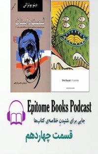 پادکست Epitome Books - قسمت چهاردهم