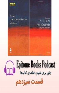 پادکست Epitome Books - قسمت سیزدهم