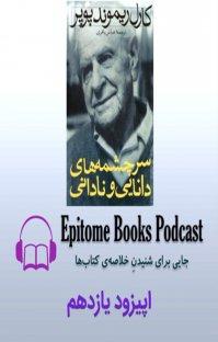 پادکست Epitome Books - اپیزود یازدهم