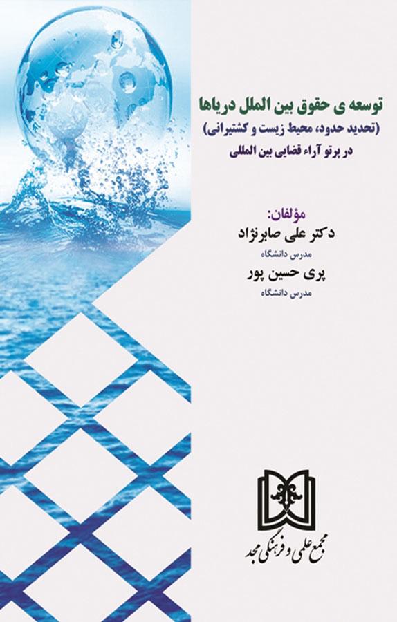 کتاب توسعهی حقوق بینالملل دریاها