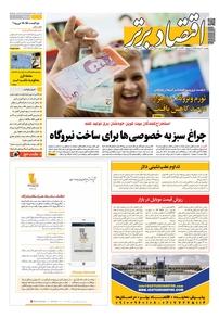 مجله هفتهنامه اقتصاد برتر شماره ۵۳۴