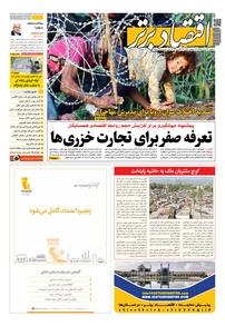 مجله هفتهنامه اقتصاد برتر شماره ۵۳۵