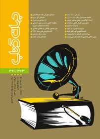 مجله ماهنامه جهان کتاب - شماره ۳۶۱  - ۳۶۳