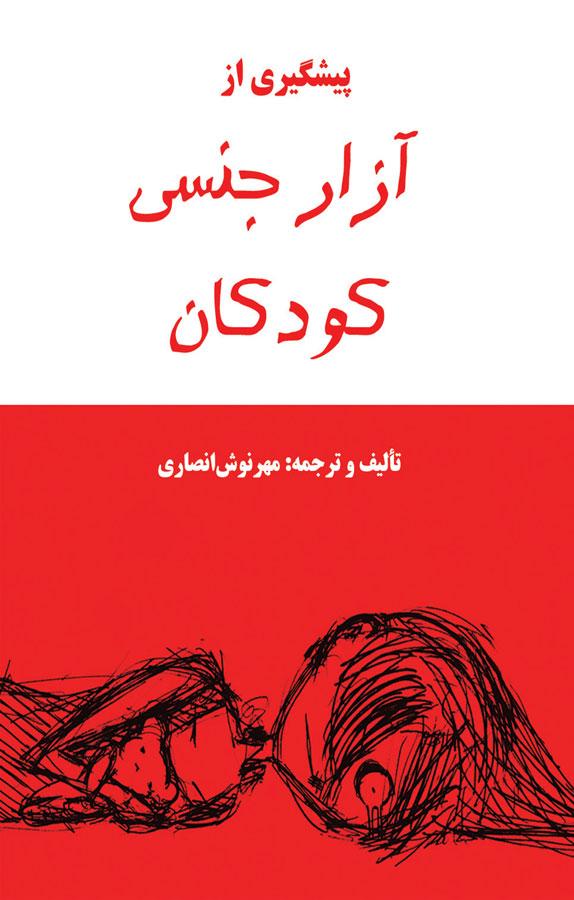 کتاب پیشگیری از آزار جنسی کودکان