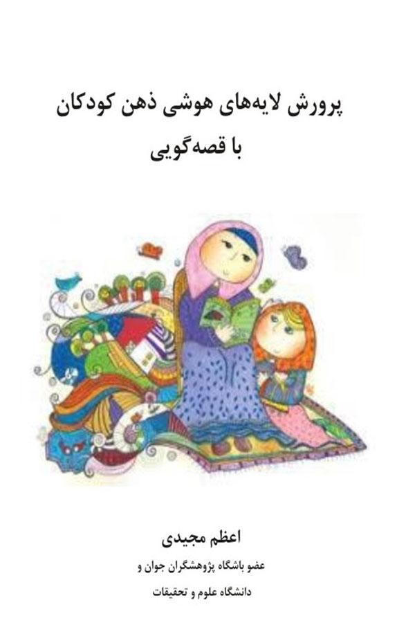 کتاب پرورش لایههای هوشی ذهن کودکان با قصهگویی