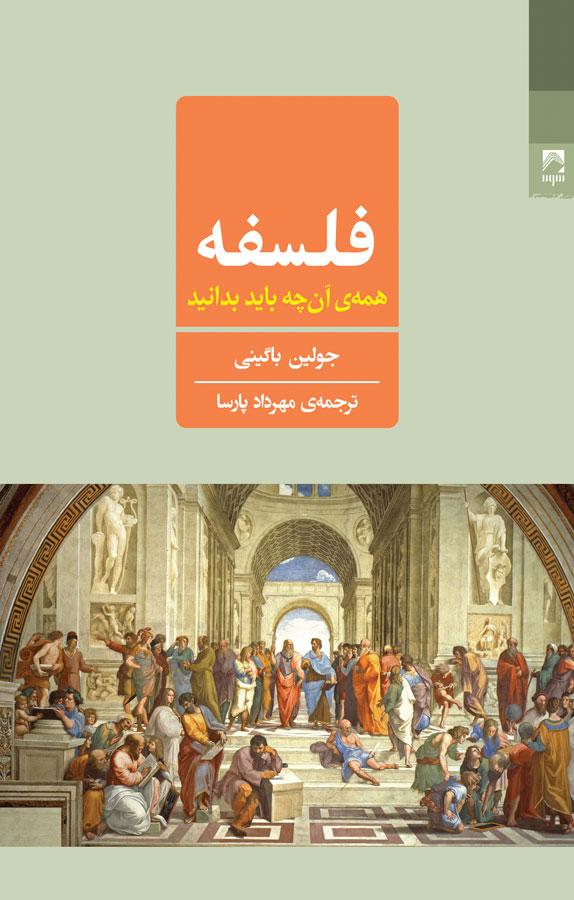 کتاب فلسفه