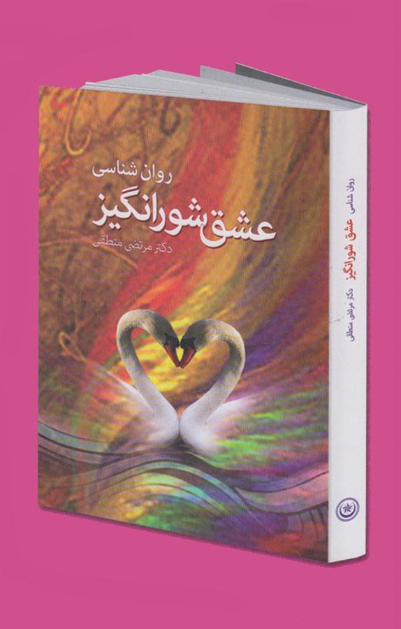 کتاب روانشناسی عشق شورانگیز