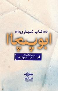 کتاب صوتی ابوالچپ