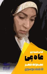 کتاب صوتی ماه می