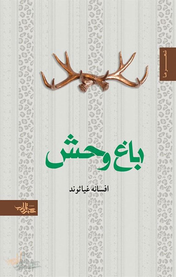 کتاب باغ وحش