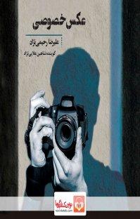 کتاب صوتی عکس خصوصی