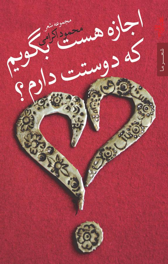 کتاب اجازه هست بگویم که دوستت دارم؟