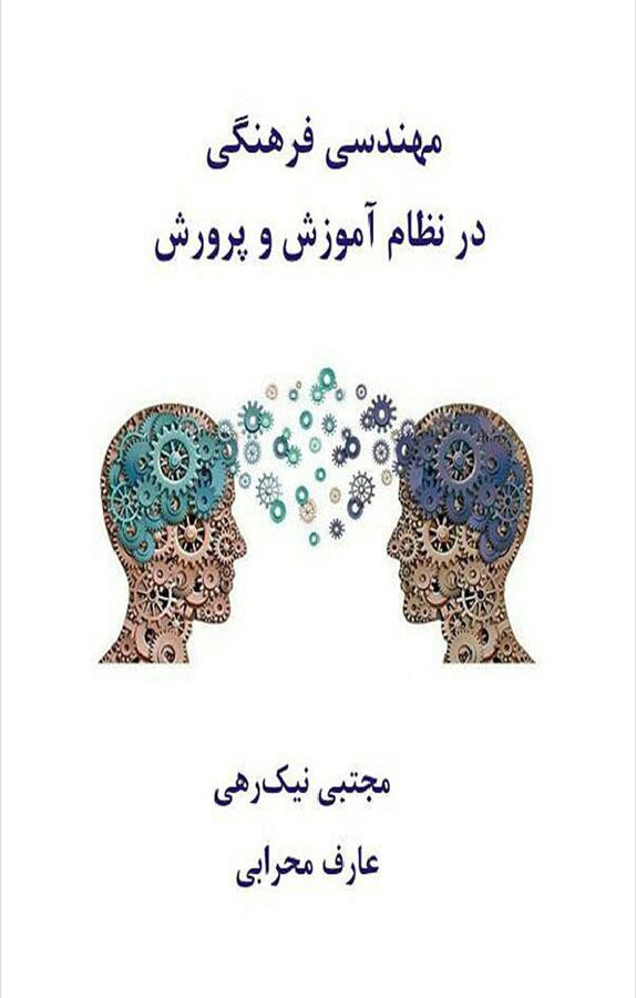 کتاب مهندسی فرهنگی در نظام آموزش و پرورش