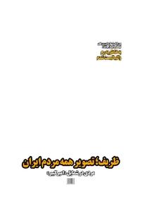 مجله هفتهنامه همشهری جوان - شماره ۷۰۶