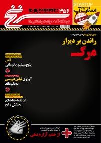 مجله دوهفتهنامه سرنخ - شماره ۳۵۶