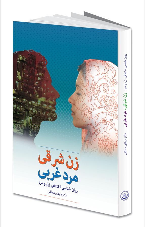 کتاب زن شرقی،مرد غربی