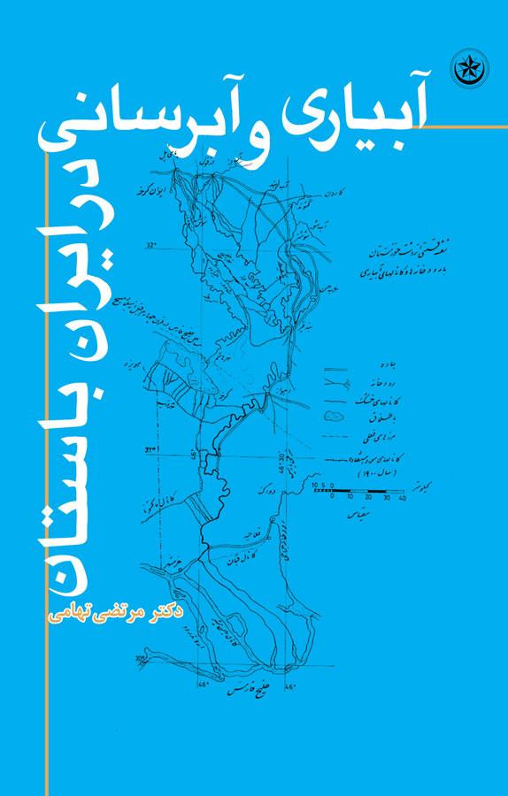 کتاب آبیاری و آبرسانی در ایران باستان