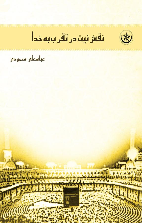 کتاب نقش نیت در تقرب به خدا