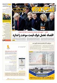 مجله هفتهنامه اقتصاد برتر شماره ۵۳۸