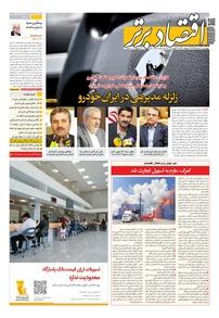 مجله هفتهنامه اقتصاد برتر شماره ۵۴۰