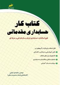کتاب کتاب کار حسابداری مقدماتی