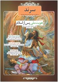 مجله ماهنامه سرند - شماره ۴۶