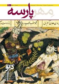 مجله ماهنامه مهر پارسه - شماره ۱۸
