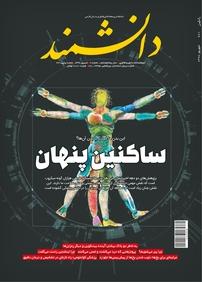 مجله ماهنامه دانشمند - شماره ۶۷۱