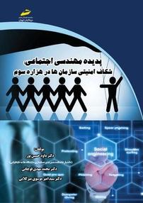کتاب پدیده مهندسی اجتماعی
