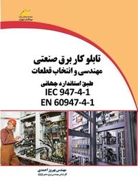 کتاب تابلوکار برق صنعتی