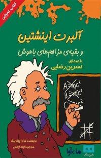 کتاب صوتی آلبرت اینشتین و بقیه مزاحمهای باهوش