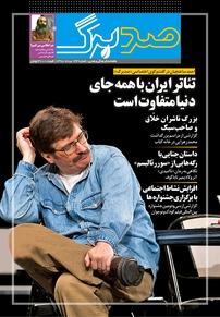 مجله ماهنامه صدبرگ - شماره ۳۳