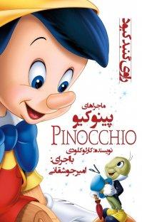کتاب صوتی ماجراهای پینوکیو
