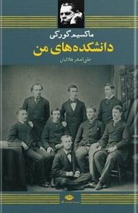 کتاب دانشکدههای من