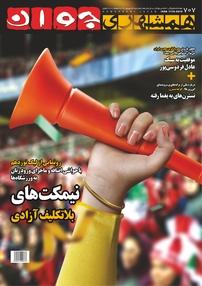 مجله هفتهنامه همشهری جوان - شماره ۷۰۷